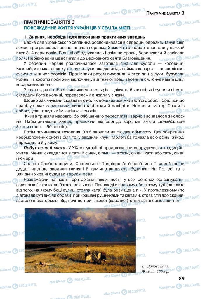 Учебники История Украины 9 класс страница 89