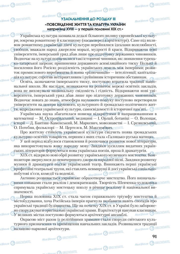 Учебники История Украины 9 класс страница 91