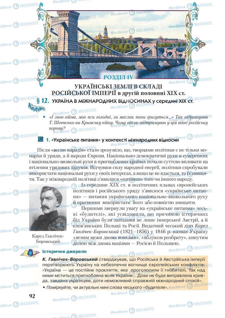 Учебники История Украины 9 класс страница 92