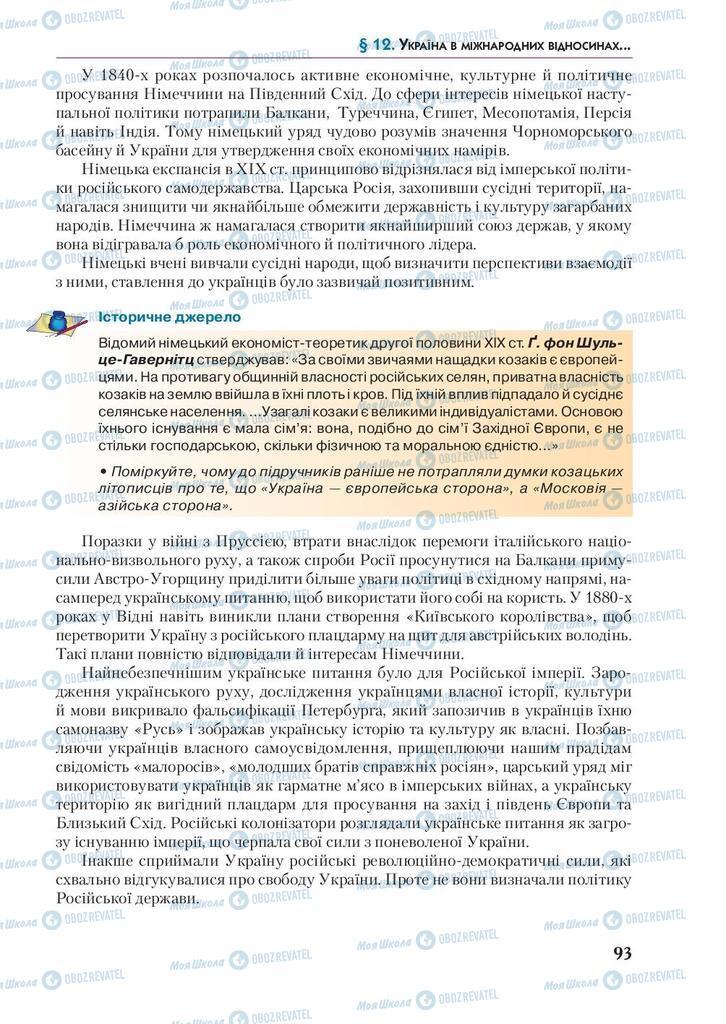 Учебники История Украины 9 класс страница 93