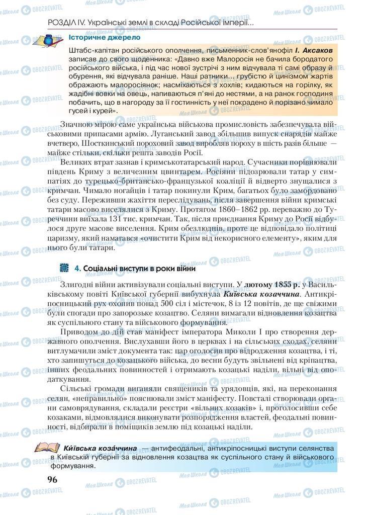 Учебники История Украины 9 класс страница 96