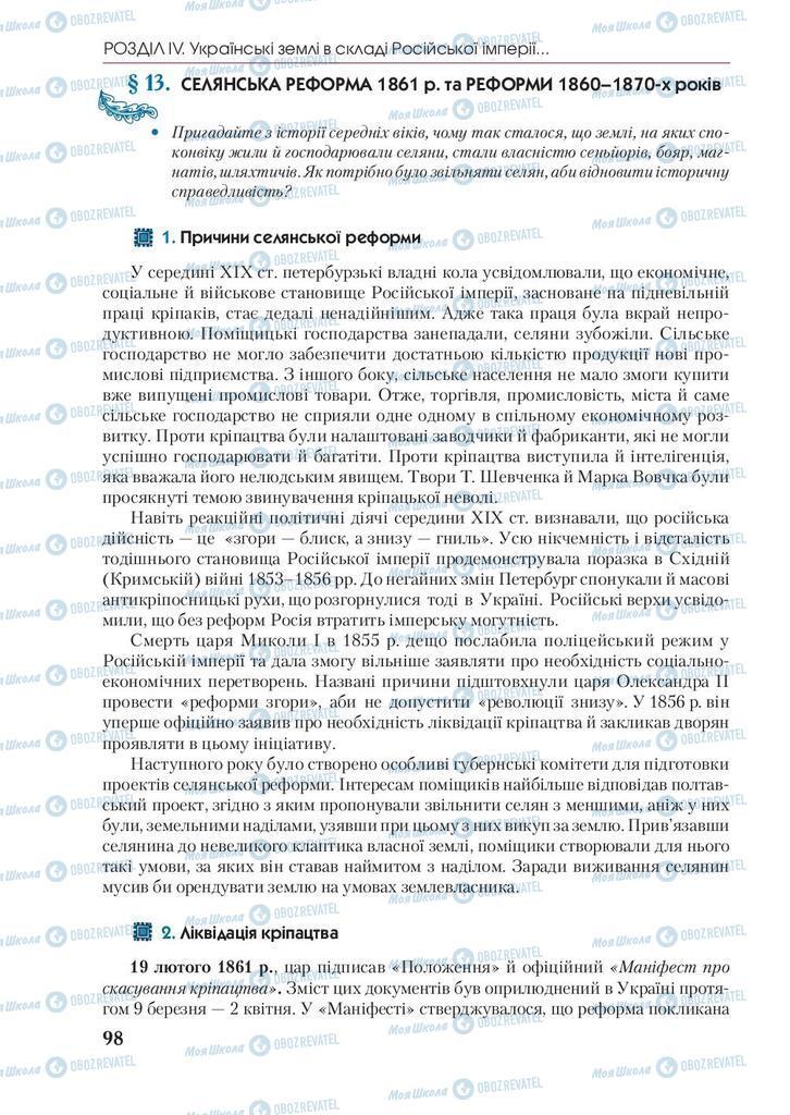Учебники История Украины 9 класс страница 98