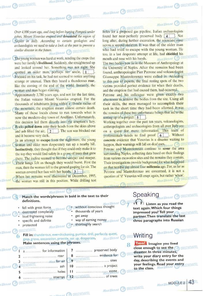 Учебники Английский язык 11 класс страница 43