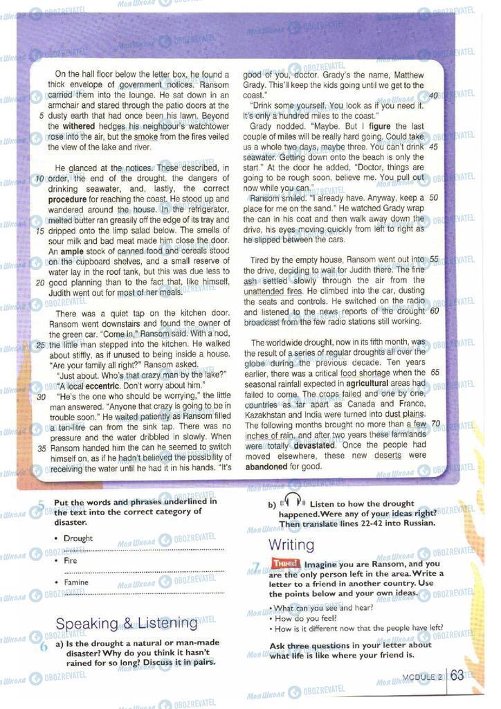 Учебники Английский язык 11 класс страница 63