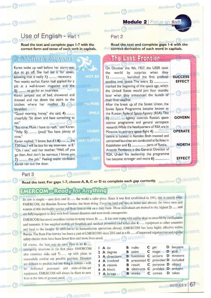 Учебники Английский язык 11 класс страница 67
