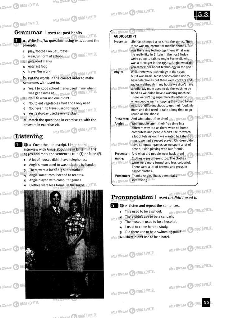 Учебники Английский язык 11 класс страница 35