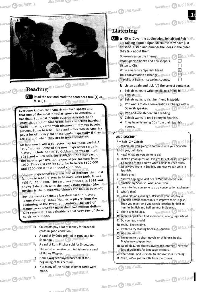 Учебники Английский язык 11 класс страница 81