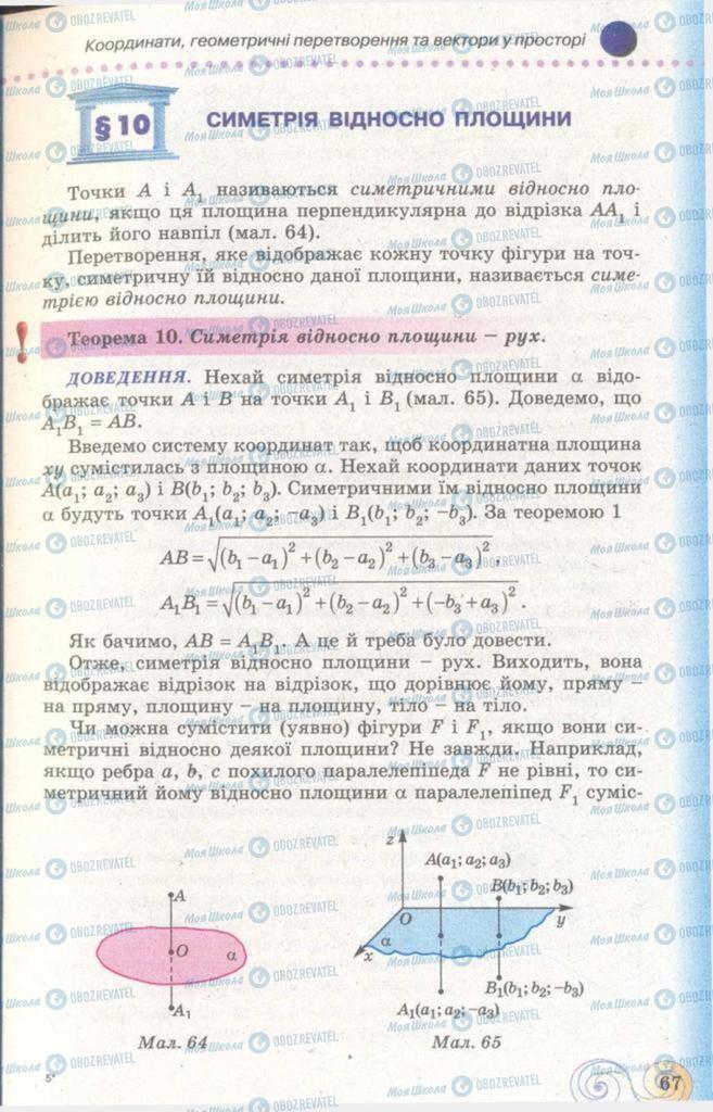 Учебники Геометрия 11 класс страница  67