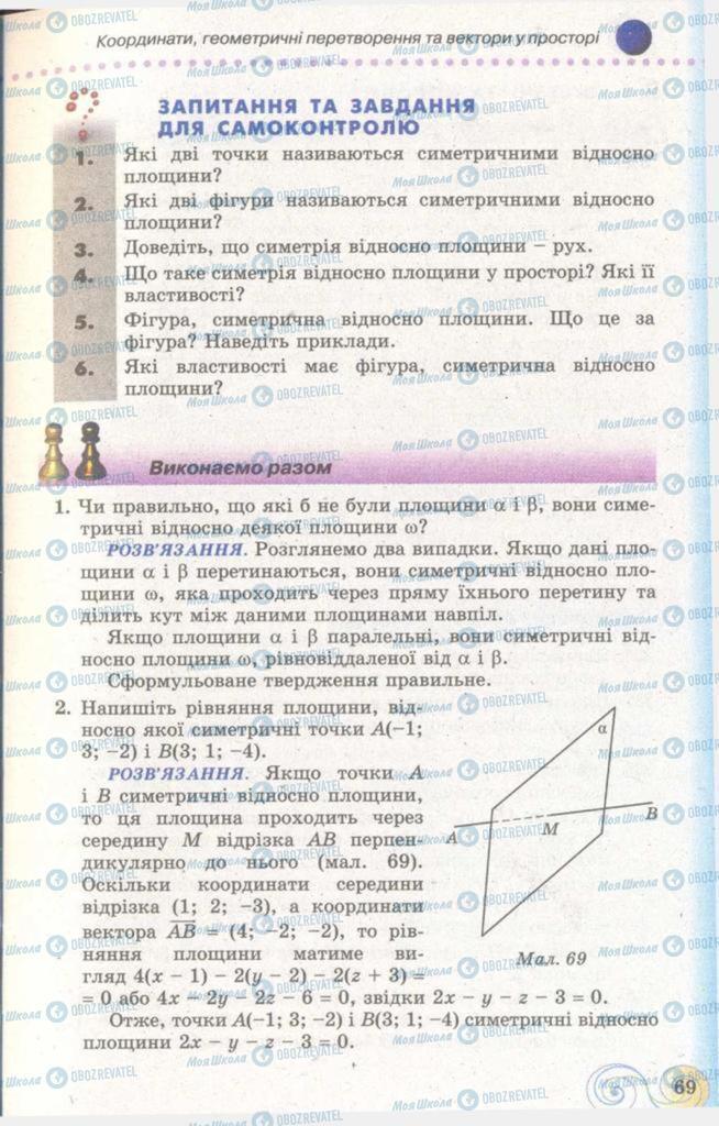 Учебники Геометрия 11 класс страница 69