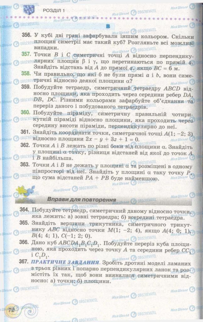 Підручники Геометрія 11 клас сторінка 72
