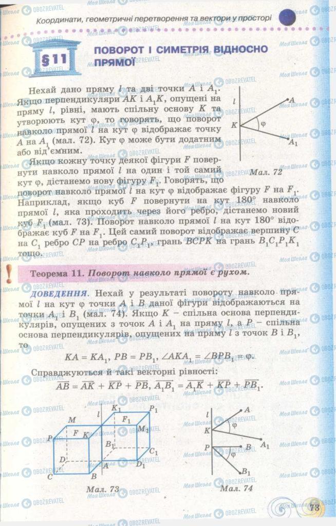 Учебники Геометрия 11 класс страница  73