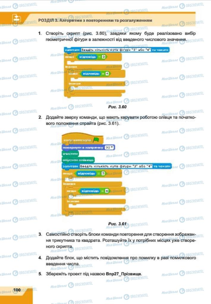 Підручники Інформатика 7 клас сторінка 100