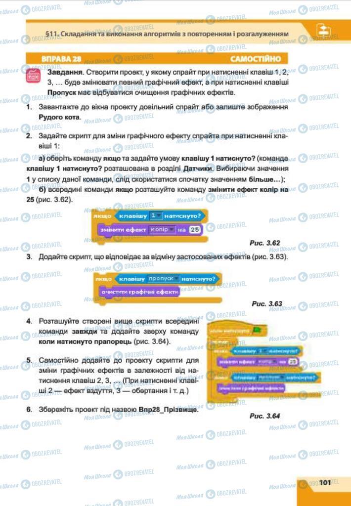 Підручники Інформатика 7 клас сторінка 101
