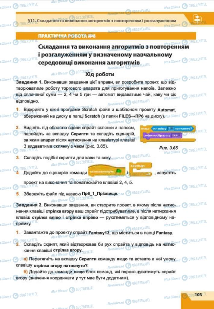 Підручники Інформатика 7 клас сторінка  103
