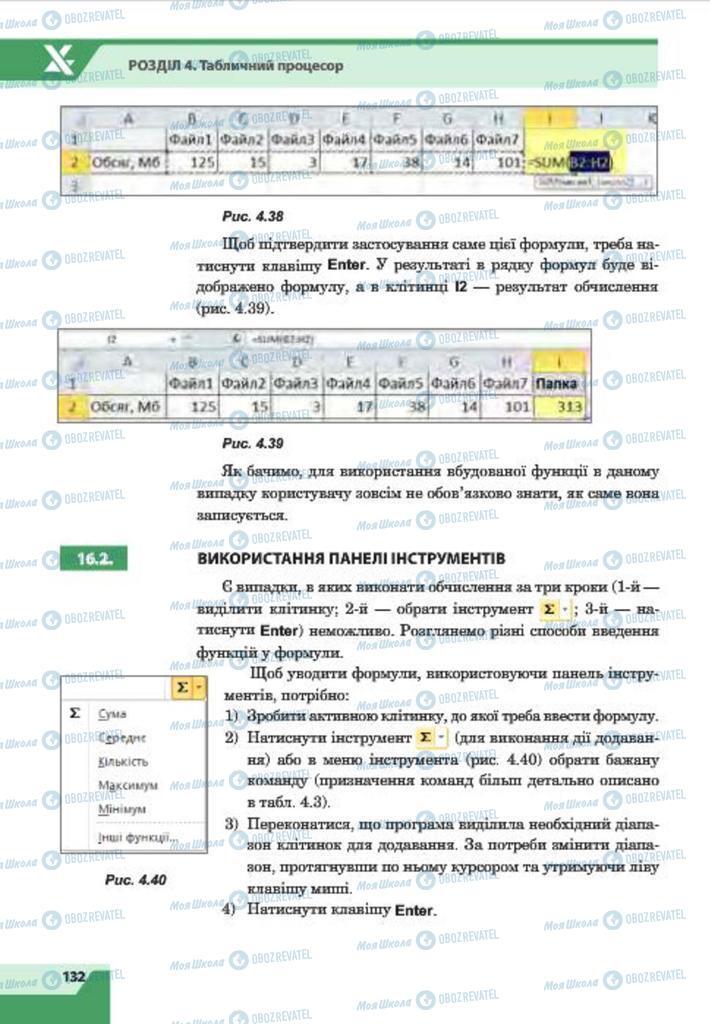 Підручники Інформатика 7 клас сторінка 132