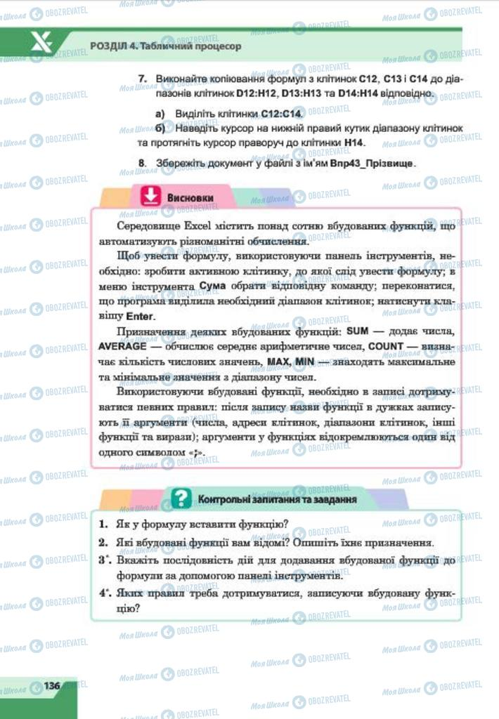 Підручники Інформатика 7 клас сторінка 136