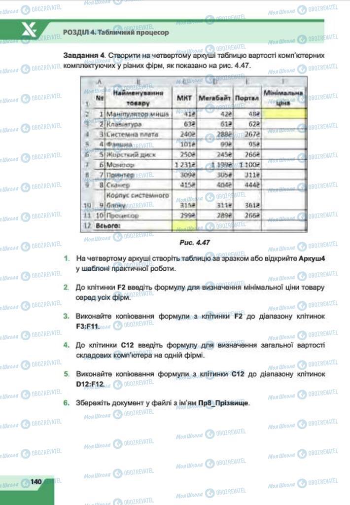 Підручники Інформатика 7 клас сторінка 140