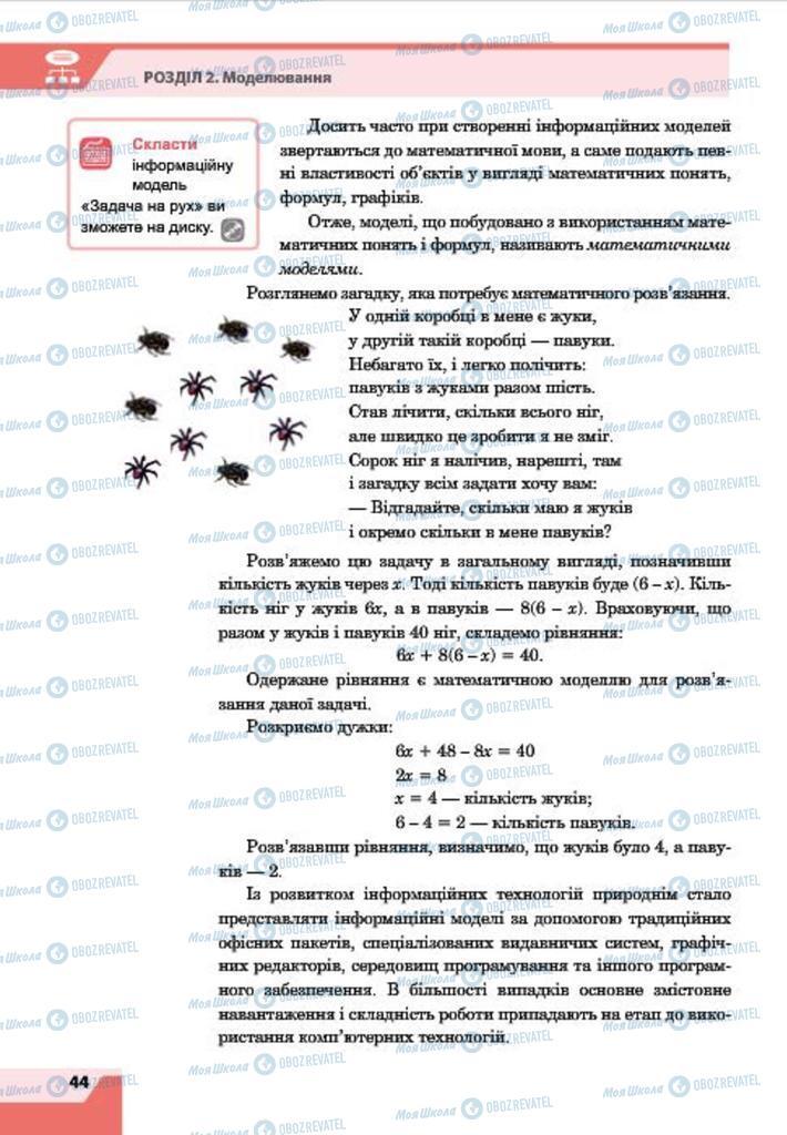 Учебники Информатика 7 класс страница 44