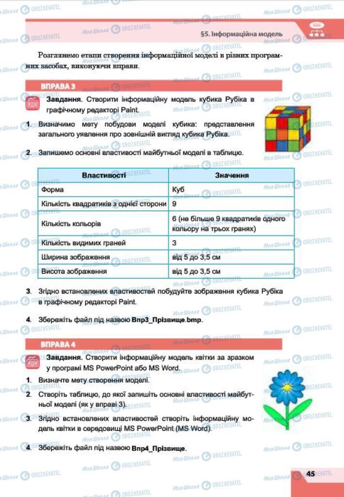 Учебники Информатика 7 класс страница 45