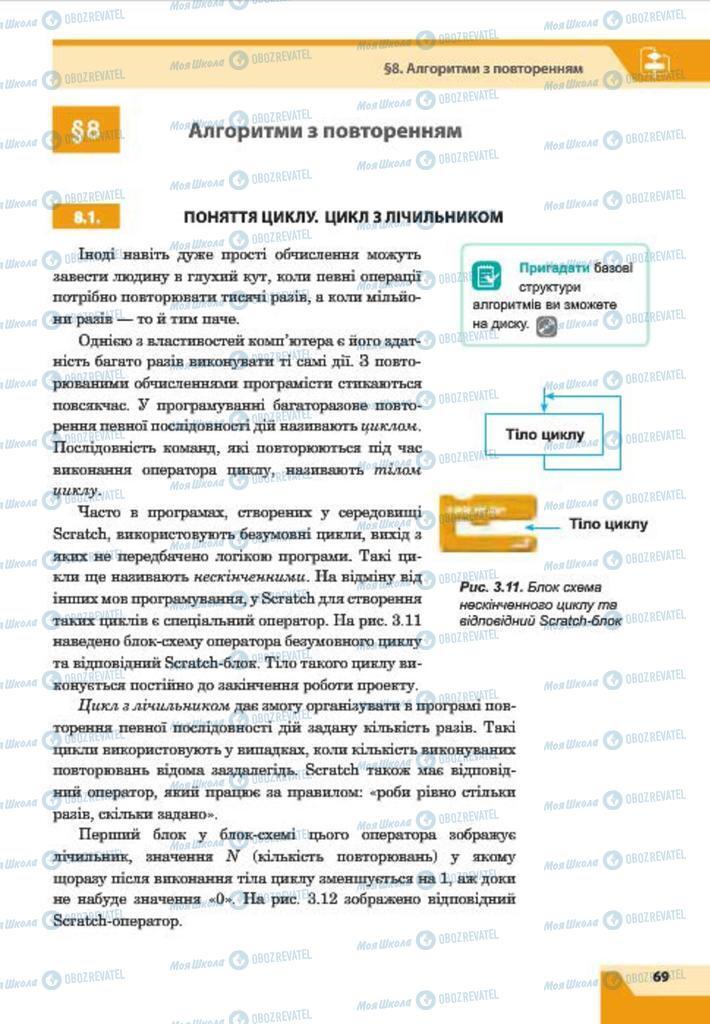 Підручники Інформатика 7 клас сторінка 69