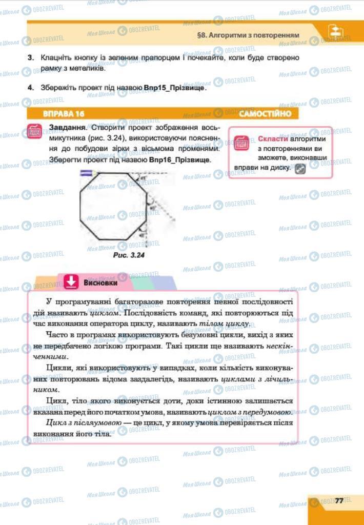 Підручники Інформатика 7 клас сторінка 77