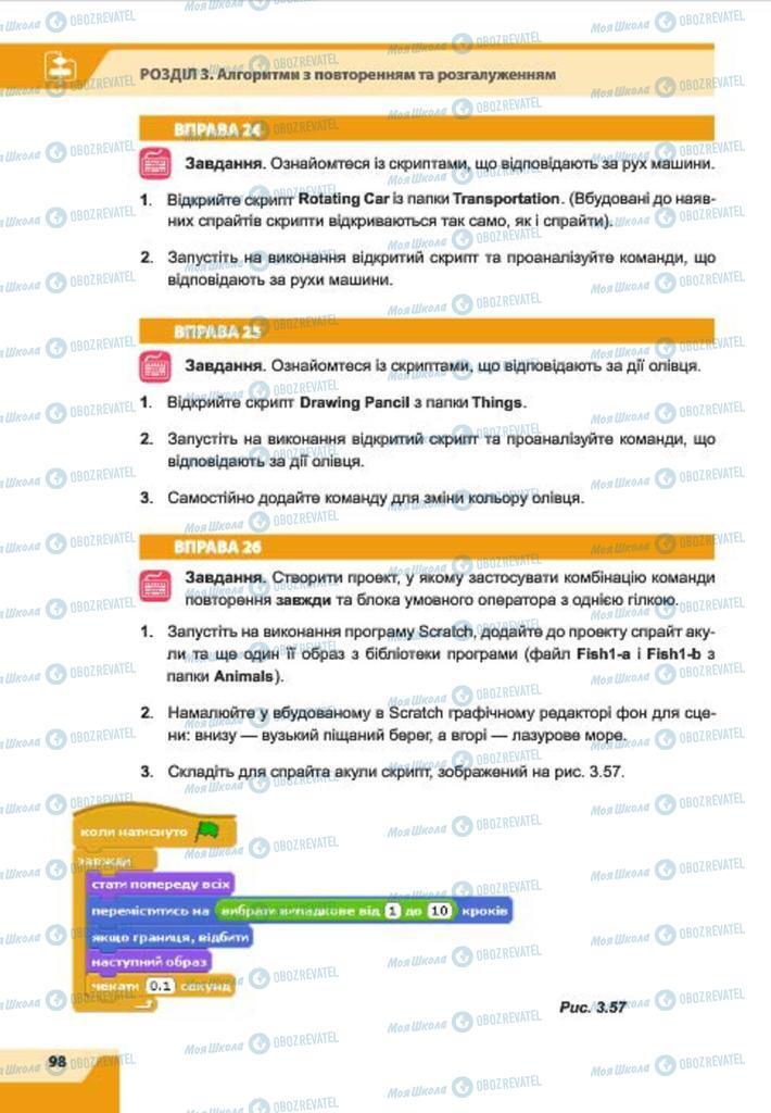 Підручники Інформатика 7 клас сторінка 98
