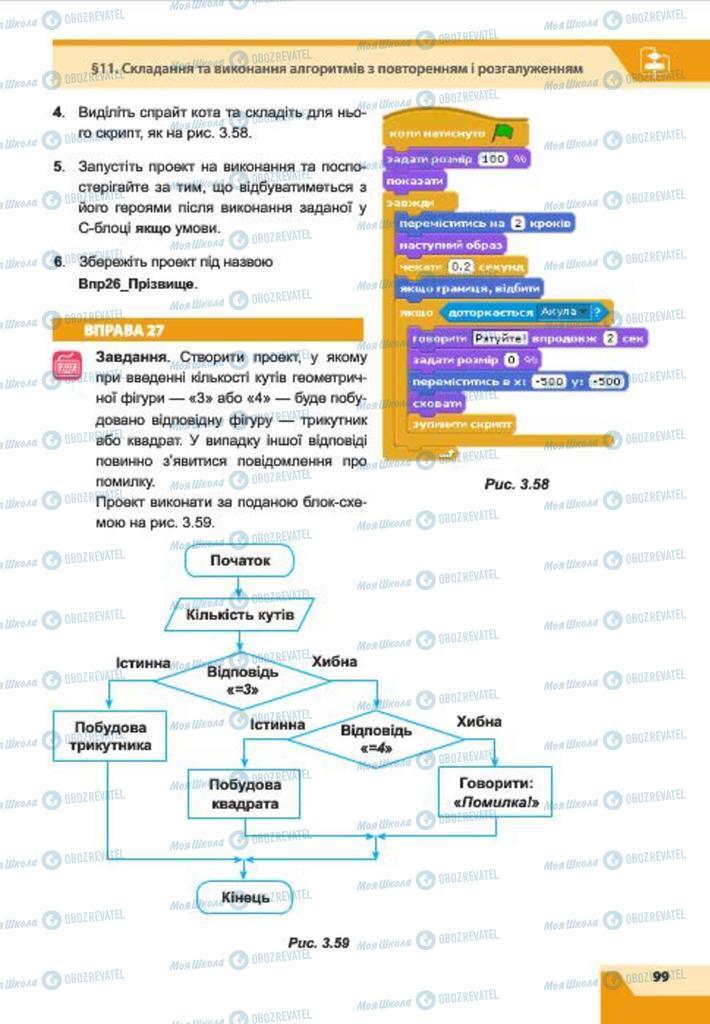 Учебники Информатика 7 класс страница 99