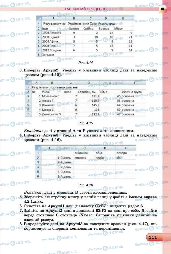 Учебники Информатика 7 класс страница 111