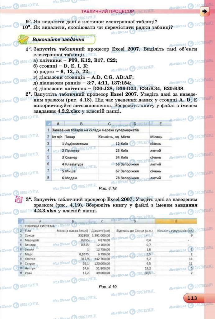 Підручники Інформатика 7 клас сторінка 113