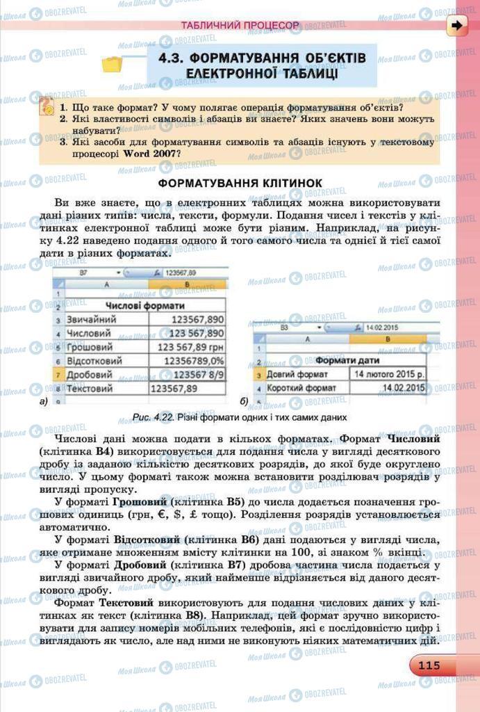 Підручники Інформатика 7 клас сторінка 115