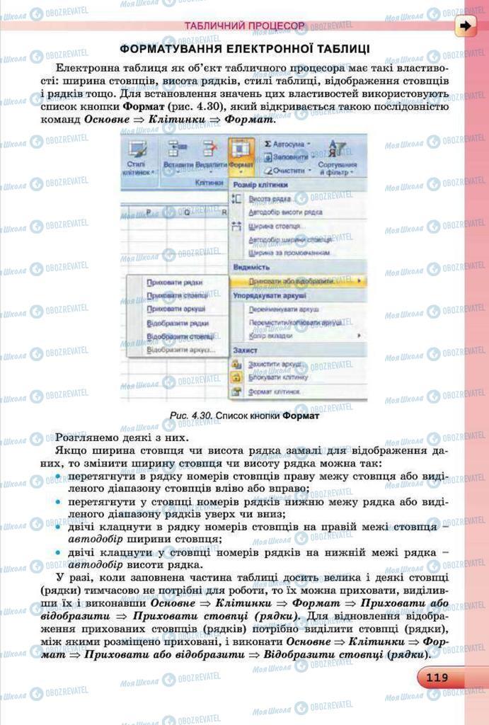 Підручники Інформатика 7 клас сторінка 119