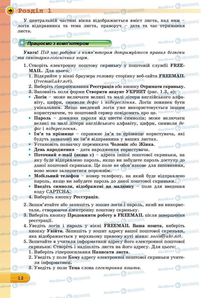 Підручники Інформатика 7 клас сторінка 12
