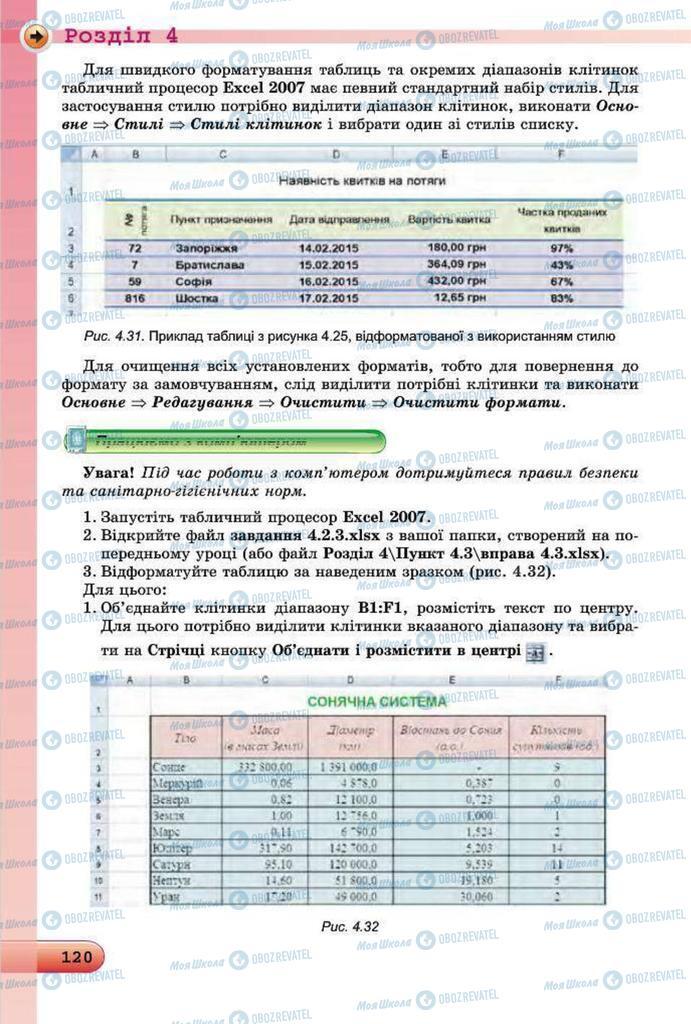 Підручники Інформатика 7 клас сторінка 120