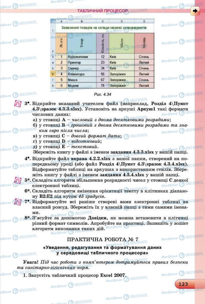 Підручники Інформатика 7 клас сторінка 123