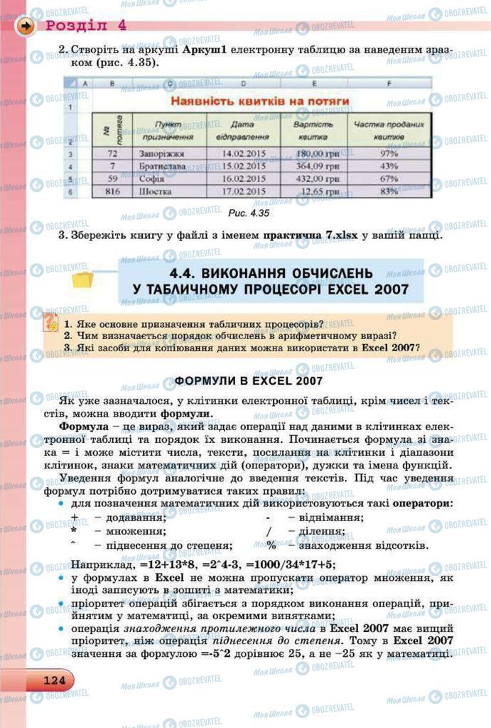 Підручники Інформатика 7 клас сторінка  124