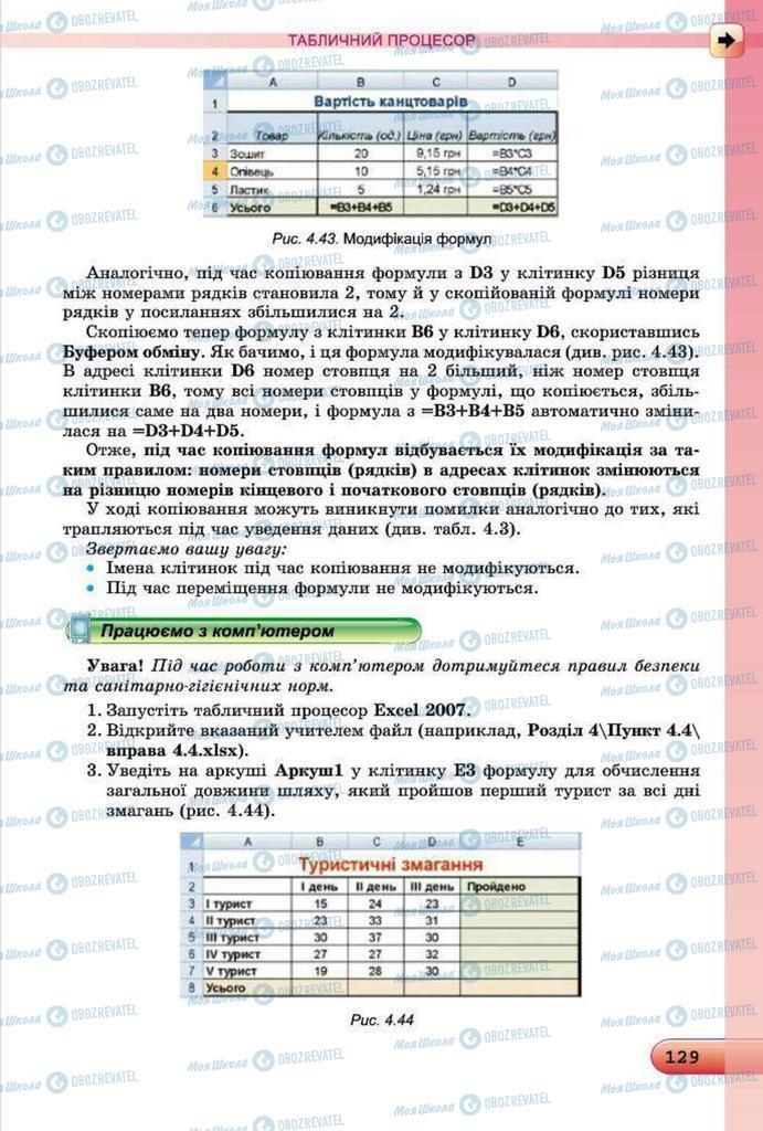 Підручники Інформатика 7 клас сторінка 129