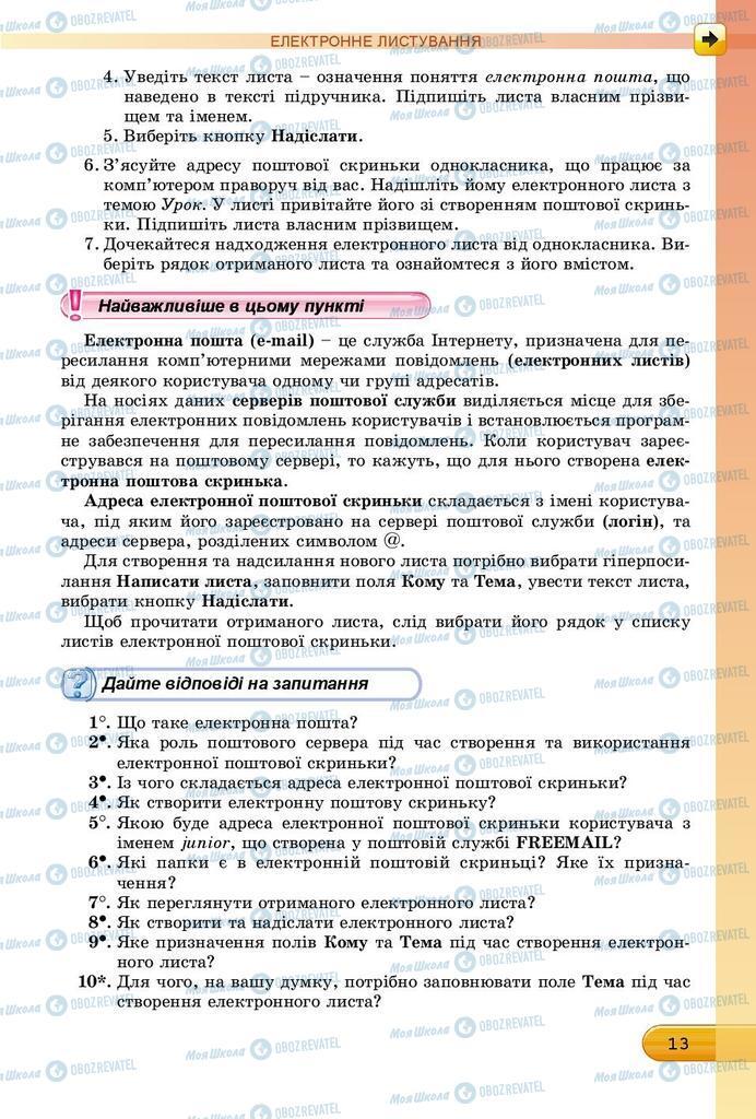Учебники Информатика 7 класс страница 13