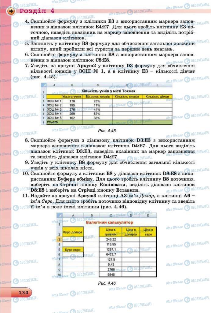 Підручники Інформатика 7 клас сторінка 130