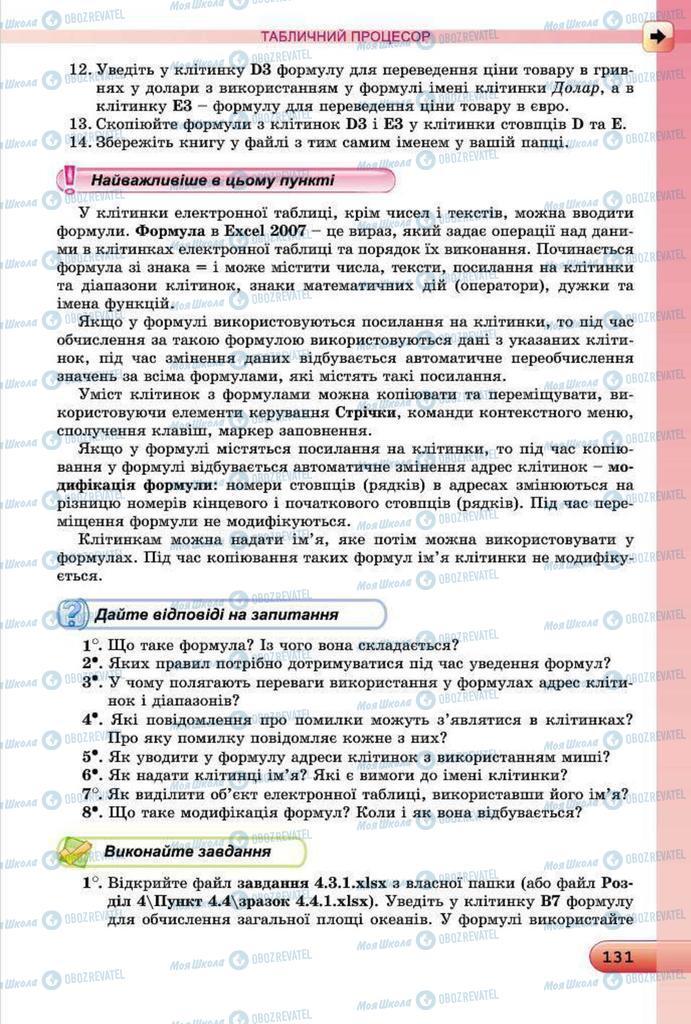 Підручники Інформатика 7 клас сторінка 131