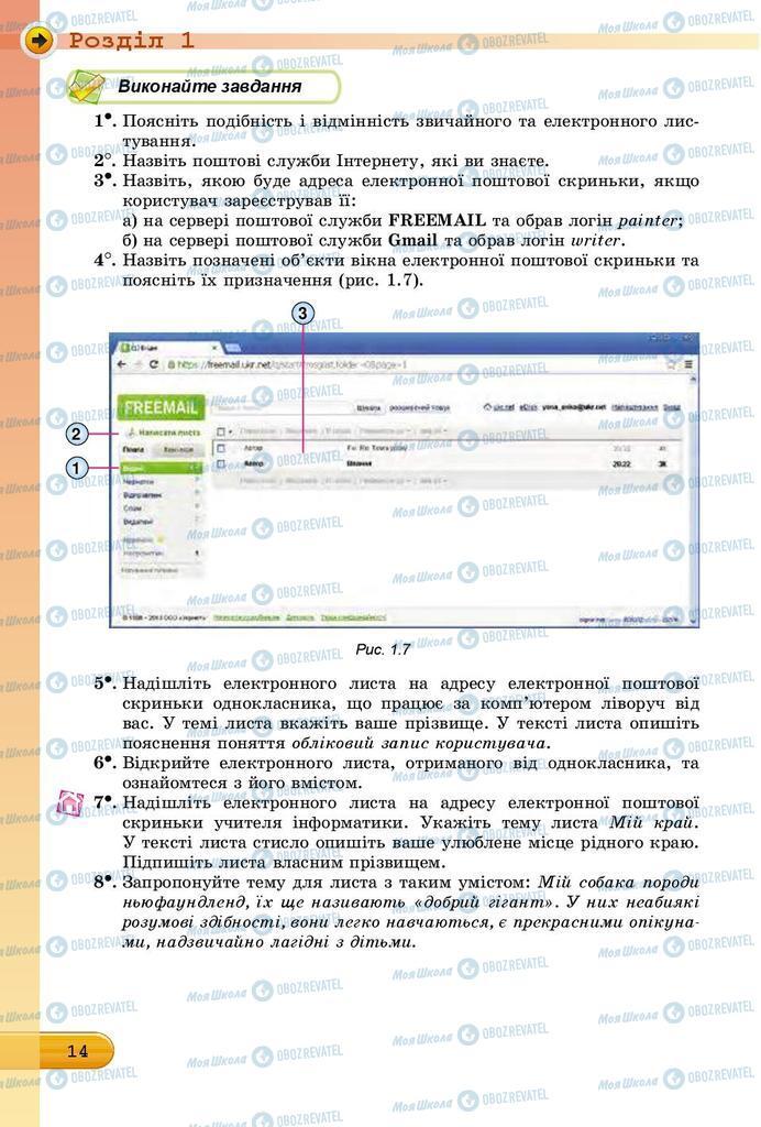 Підручники Інформатика 7 клас сторінка 14