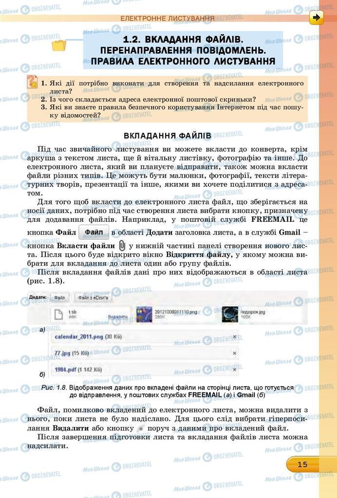 Підручники Інформатика 7 клас сторінка 15