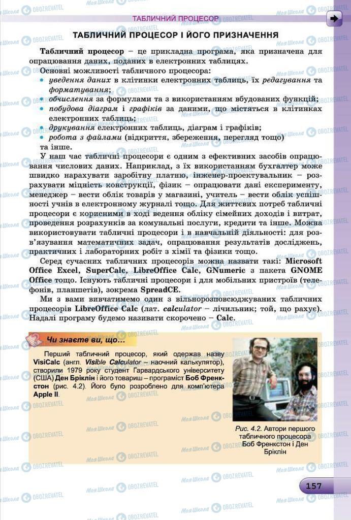 Підручники Інформатика 7 клас сторінка 157