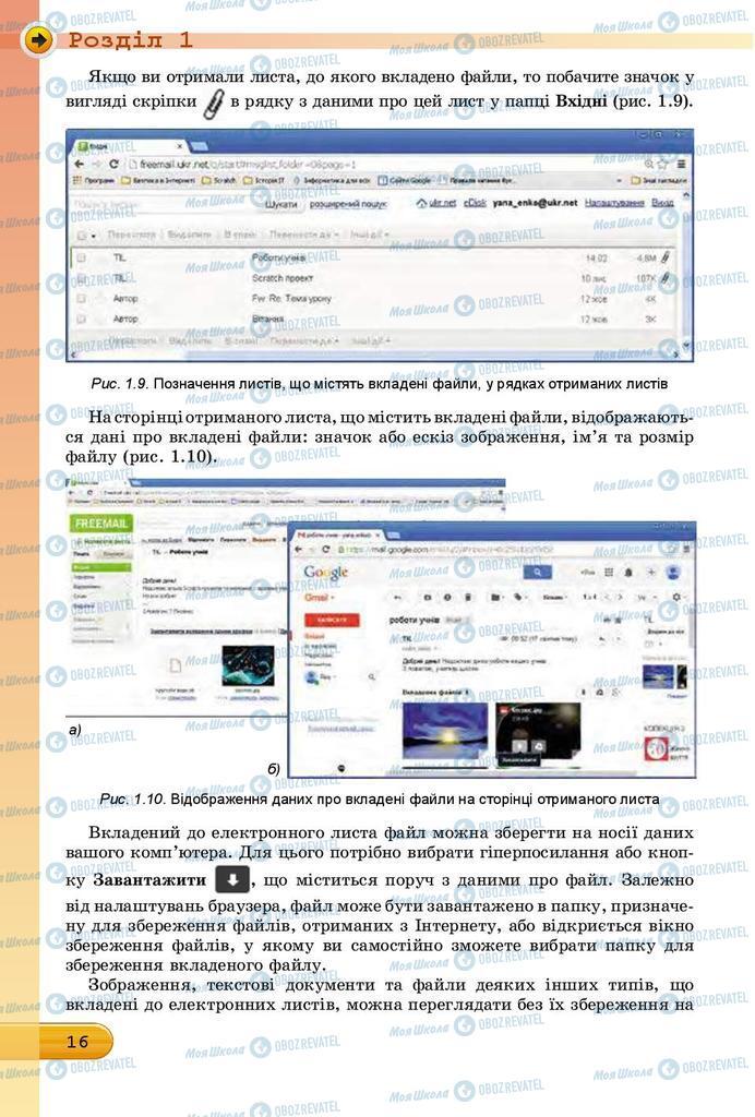 Підручники Інформатика 7 клас сторінка  16