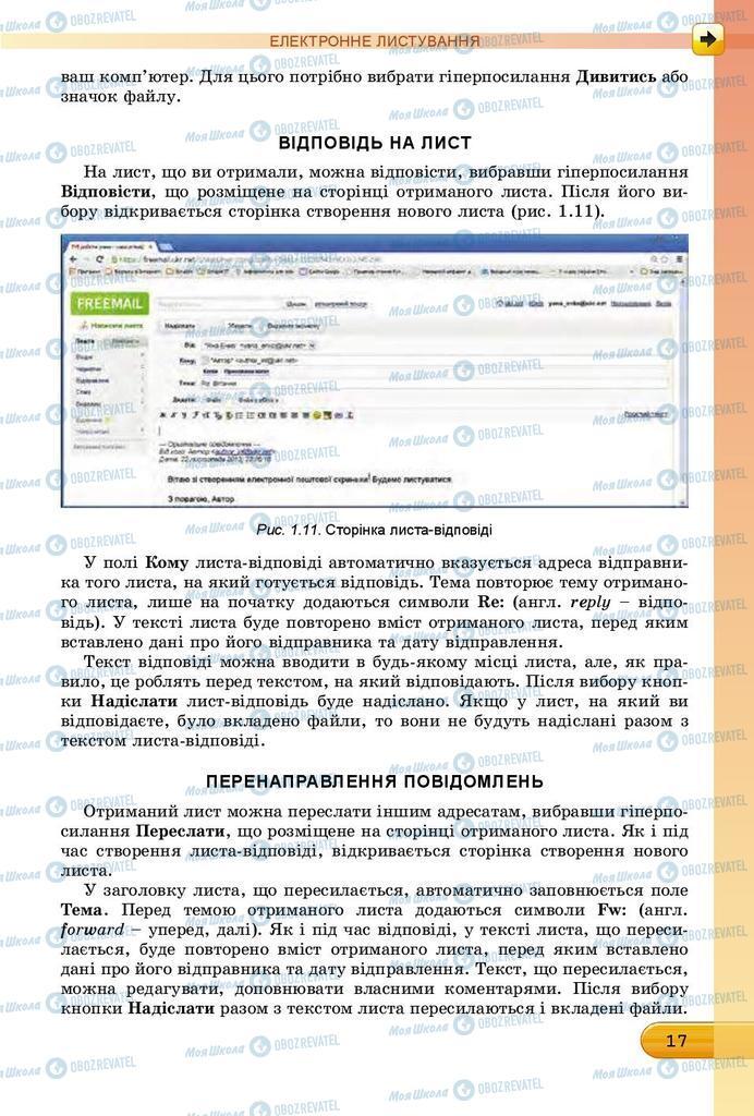 Підручники Інформатика 7 клас сторінка 17