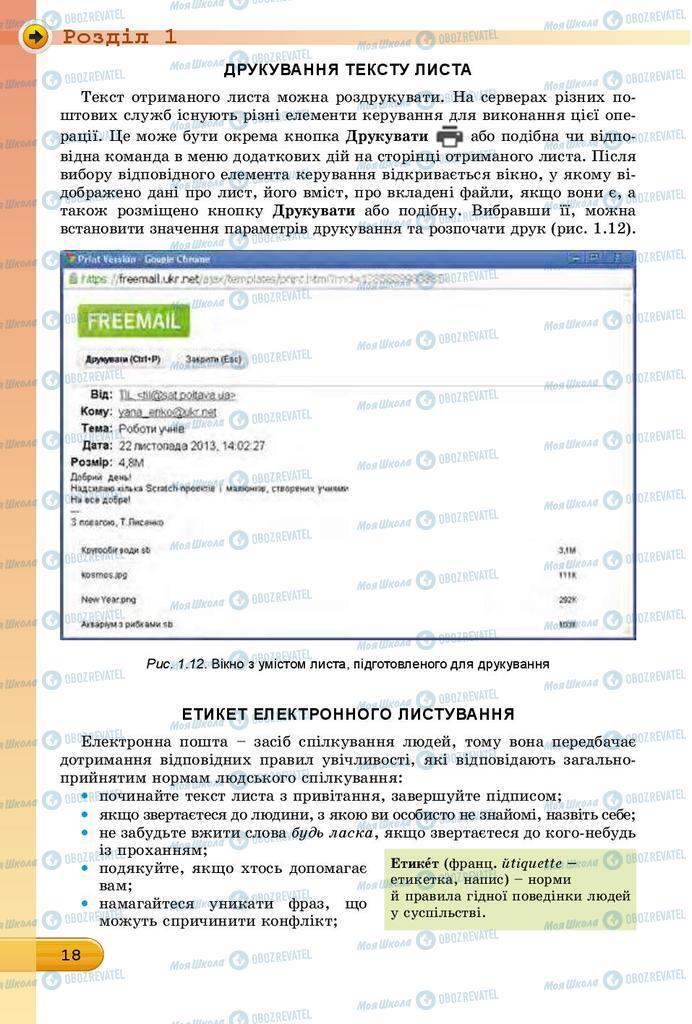 Підручники Інформатика 7 клас сторінка 18