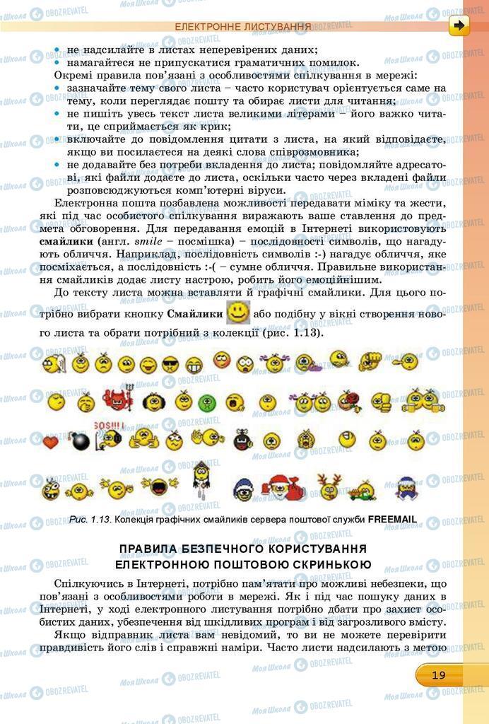 Підручники Інформатика 7 клас сторінка 19