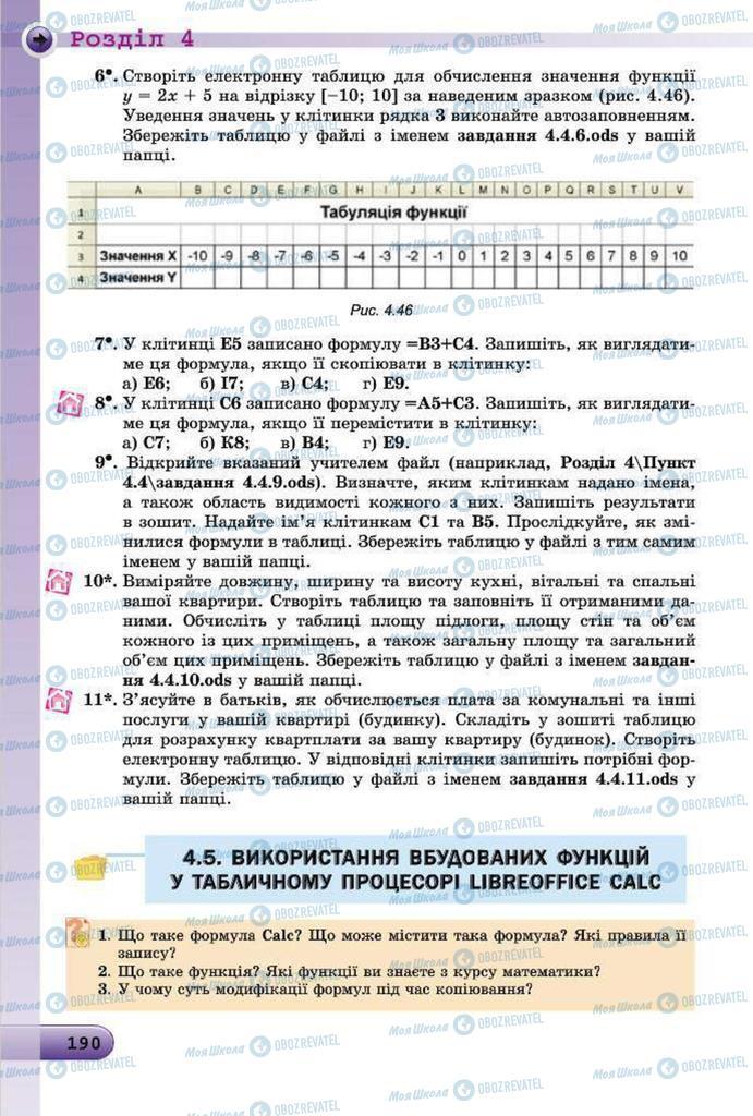 Підручники Інформатика 7 клас сторінка  190