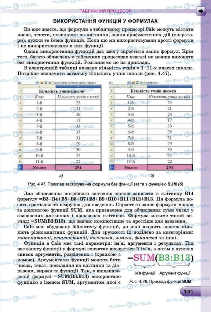 Підручники Інформатика 7 клас сторінка  191