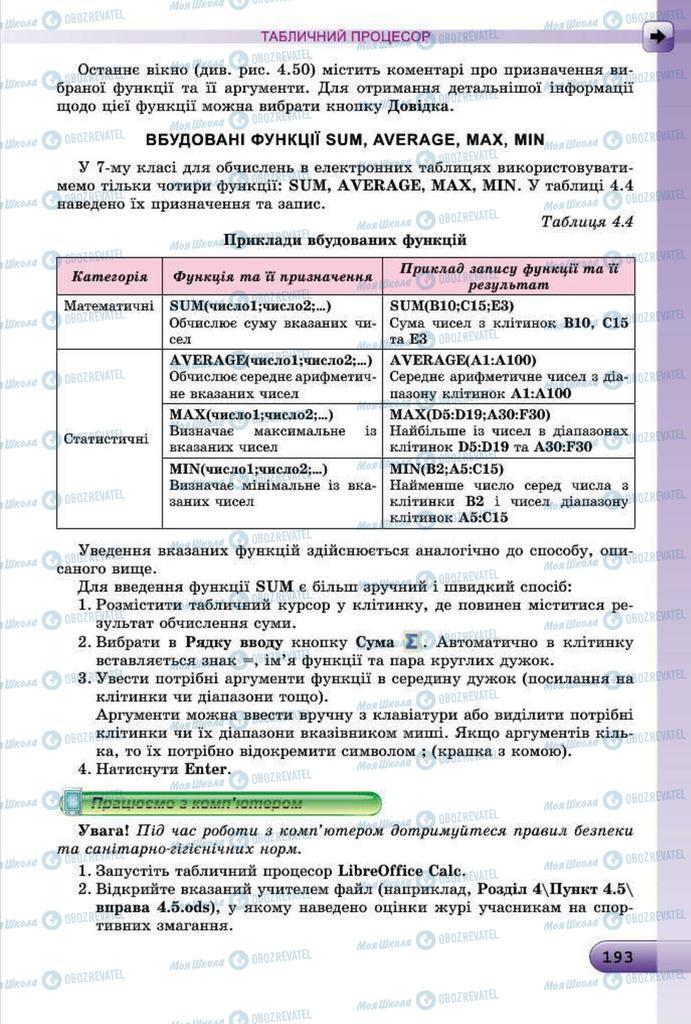 Підручники Інформатика 7 клас сторінка 193
