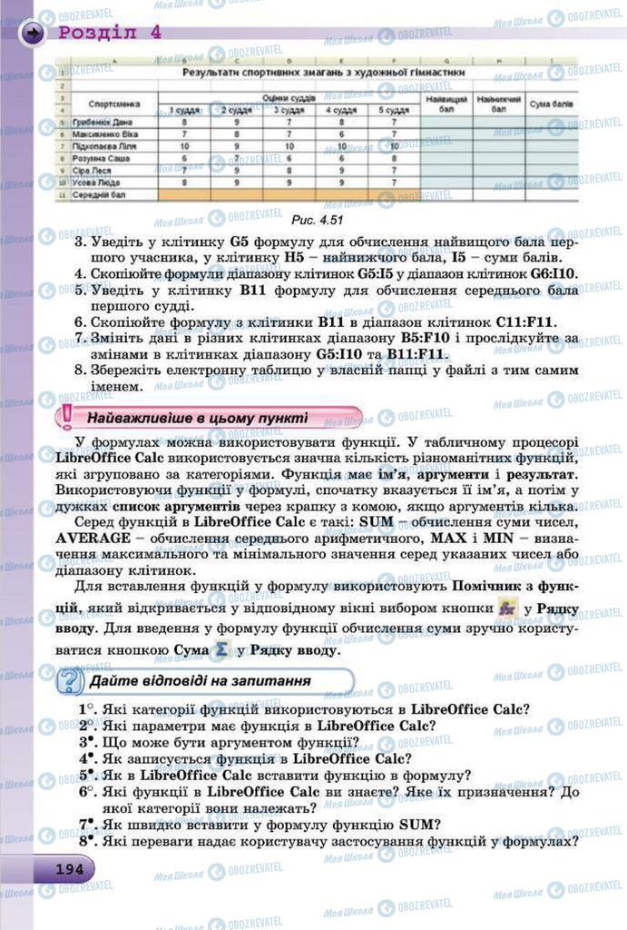 Підручники Інформатика 7 клас сторінка 194